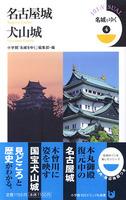 名古屋城・犬山城 名城をゆく4