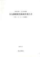 特別史跡名古屋城跡 本丸御殿跡発掘調査報告書 -第1・2・3・4次調査-