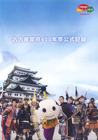 名古屋開府400年祭公式記録