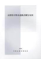 長野県中野市遺跡詳細分布図