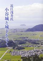 近江浅井氏 小谷城と城下をゆく