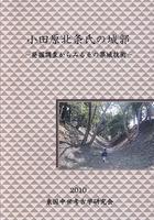 小田原北条氏の城郭 -発掘調査からみるその築城技術-