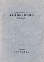 小田山城跡と関連遺跡 -第3次調査報告書- 弥生町文化財調査報告書第5集