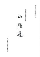 歴史の道調査報告書 山陽道 岡山県歴史の道調査報告書第一集