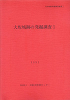 大坂城跡の発掘調査1 大阪城跡発掘調査概要2