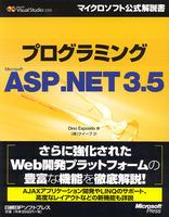 プログラミングASP.NET3.5 マイクロソフト公式解説書