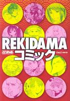 歴史魂 創刊号 2010年12月号