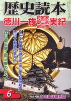 月刊歴史読本2009年6月号 特集徳川一族将軍家・御三家・御三卿実紀
