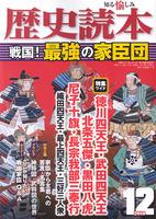 歴史読本2010年12月号 戦国!最強の家臣団
