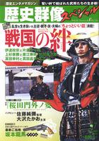 歴史群像スペシャル No.7 総力特集戦国の絆