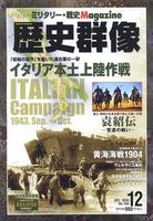 歴史群像 No.104 イタリア本土上陸作戦 ウェルサイユ条約