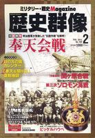 歴史群像 No.103 日露戦争奉天会戦 作戦研究関ヶ原合戦