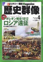 歴史群像 No.106 ナポレオンのロシア遠征 戦闘戦史占守島の戦い
