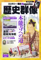 歴史群像 No.107 本能寺への道
