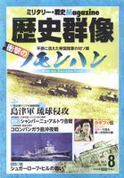 歴史群像 No.108 衝撃のノモンハン 島津軍琉球侵攻