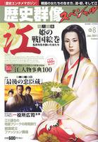 歴史群像スペシャル No.8 総力特集 江 姫の戦国絵巻