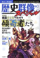 歴史群像スペシャル No.3 戦国婆娑羅の生きざま傾奇者たち