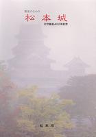 歴史のなかの松本城 天守築造400年記念