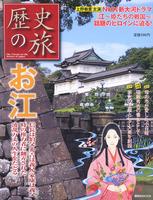 歴史の旅 お江 NHK新大河ドラマで話題のヒロイン・お江の波乱の人生をたどる