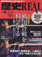 歴史REAL vol.1 戦国合戦を科学する 洋泉社MOOK