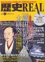 歴史REAL vol.2 「織田信長の城」大研究 洋泉社MOOK
