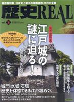 歴史REAL vol.3 江戸城の謎に迫る!