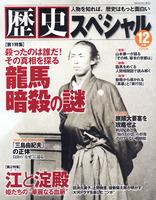 歴史スペシャル2010年12月号 6号 龍馬暗殺の謎