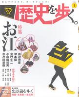歴史を歩く VOL.1 特集お江