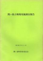 関ヶ原古戦場発掘調査報告