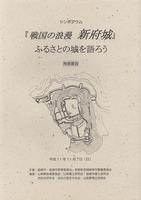 シンポジウム「戦国の浪漫 新府城」 ふるさとの城を語ろう 発表要旨
