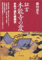 証言本能寺の変 史料で読む戦国史