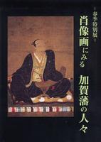 -春季特別展- 肖像画にみる加賀藩の人々