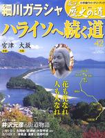 週刊真説歴史の道 第42巻 細川ガラシャ ハライソへ続く道