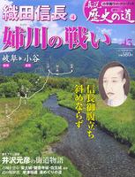 週刊真説歴史の道 第43巻 織田信長4 姉川の戦い