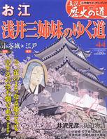 週刊真説歴史の道 第44巻 お江 浅井三姉妹のゆく道