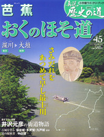 週刊真説歴史の道 第45巻 芭蕉 おくのほそ道