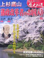 週刊真説歴史の道 第46巻 上杉鷹山 藩政改革者のお国入り
