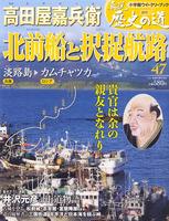 週刊真説歴史の道 第47巻 高田屋嘉兵衛 北前船と択捉航路