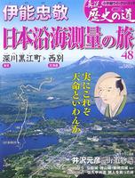 週刊真説歴史の道 第48巻 伊能忠敬 日本沿海測量の旅