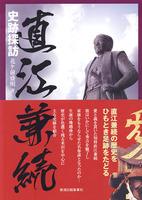 直江兼続史跡探訪