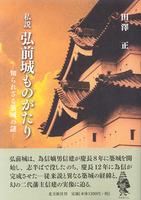 私説 弘前城ものがたり -知られざる築城の謎-