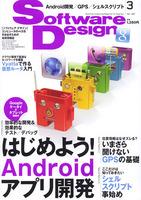 Software Design 2011年3月号 はじめよう!Androidアプリ開発