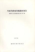 丹波笑路城発掘調査報告 亀岡市文化財調査報告書第7集