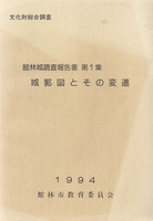 文化財総合調査 館林城調査報告書第1集 城郭図とその変遷