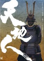 NHK大河ドラマ特別展 天地人展 -直江兼続とその時代-