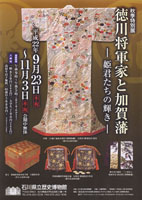 徳川将軍家と加賀藩 -姫君たちの輝き- 平成22年度秋季時別展
