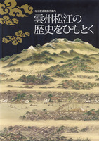 雲州松江の歴史をひもとく 松江歴史館展示案内
