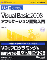ひと目でわかる Visual Basic 2008 アプリケーション開発入門 マイクロソフト公式解説書
