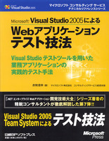 Microsoft Visual Studio 2005によるWebアプリケーションテスト技法 Visual Studioテストツールを用いた業務アプリケーションの実践的テスト手法