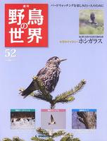 週刊野鳥の世界 第52号 ホシガラス